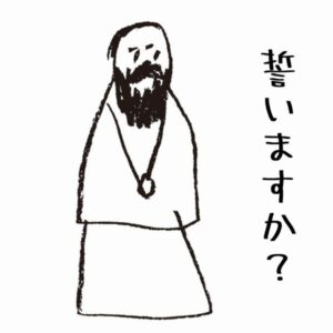 神父様の画像